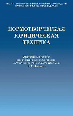 Коллектив авторов - Нормотворческая юридическая техника