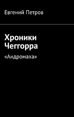 Евгений Петров - Хроники Чеггорра. «Андромаха»