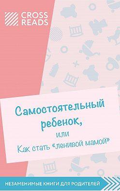 Елена Селина - Обзор на книгу Анны Быковой «Самостоятельный ребенок, или как стать ленивой мамой»