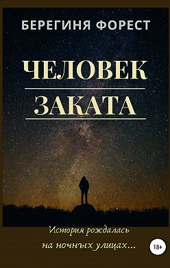 Берегиня Форест - Человек заката
