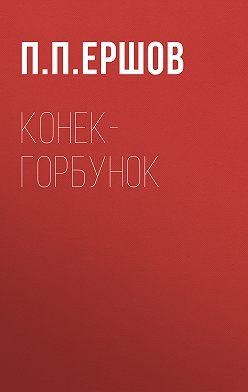 Пётр Ершов - Конек-Горбунок