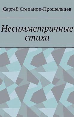 Сергей Степанов-Прошельцев - Несимметричные стихи