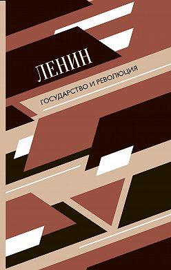 Владимир Ленин - Государство и революция