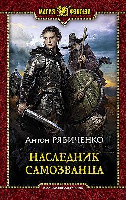 Антон Рябиченко - Наследник самозванца