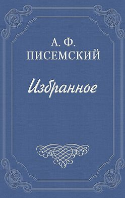 Алексей Писемский - Боярщина