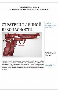 Станислав Махов - Стратегия личной безопасности: учебно-методическое пособие