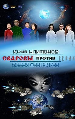 Юрий Климонов - Сваровы против серых