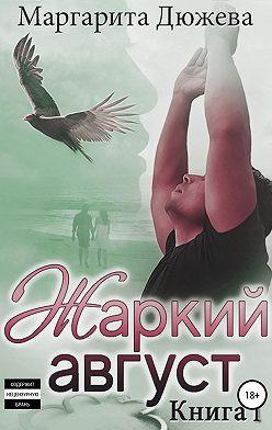 Маргарита Дюжева - Жаркий Август. Книга Первая
