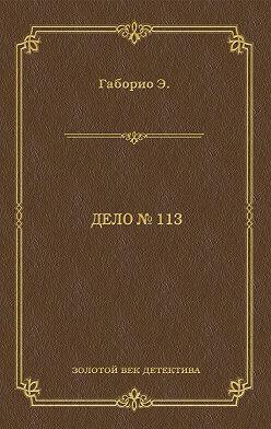 Эмиль Габорио - Дело № 113