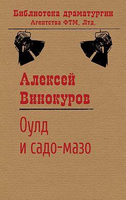 Алексей Винокуров - Оулд и садо-мазо