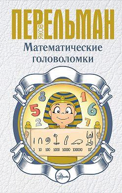 Яков Перельман - Математические головоломки