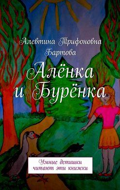 Алевтина Бартова - Алёнка иБурёнка. Умные детишки читают эти книжки