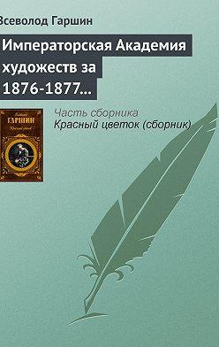 Всеволод Гаршин - Императорская Академия художеств за 1876-1877 учебный год