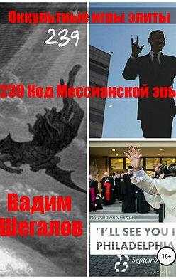 Вадим Шегалов - 239 Код Мессианской эры