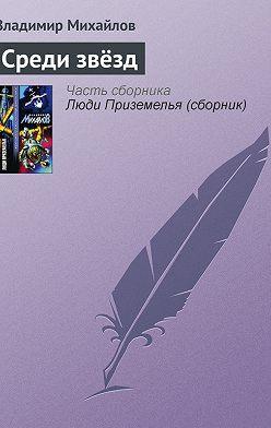 Владимир Михайлов - Среди звёзд