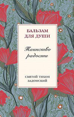 cвятитель Тихон Задонский - Таинство радости