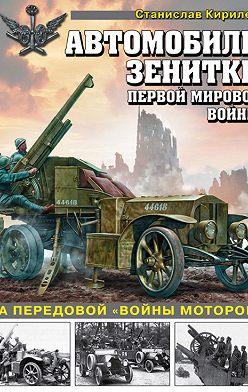 Станислав Кирилец - Автомобили-зенитки Первой мировой войны. На передовой «войны моторов»