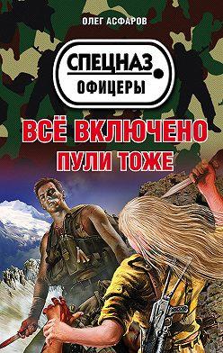 Олег Асфаров - Всё включено. Пули тоже