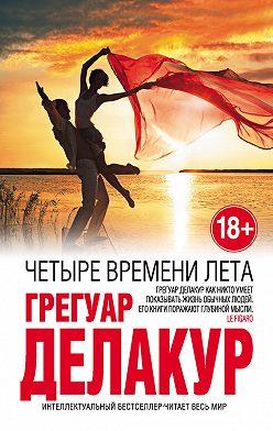 Грегуар Делакур - Четыре времени лета