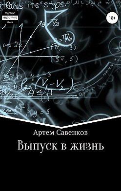 Артем Савенков - Выпуск в жизнь