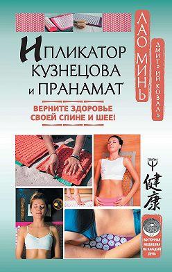 Дмитрий Коваль - Ипликатор Кузнецова и Пранамат. Верните здоровье своей спине и шее!