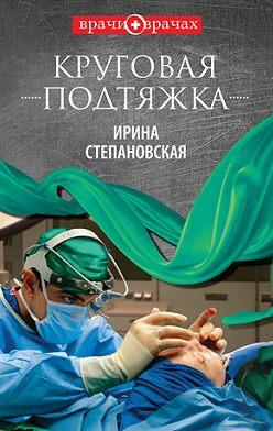 Ирина Степановская - Круговая подтяжка