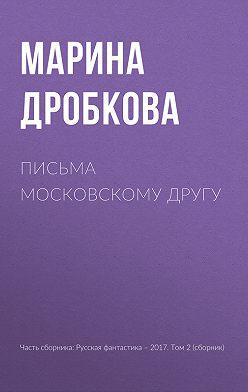 Марина Дробкова - Письма московскому другу