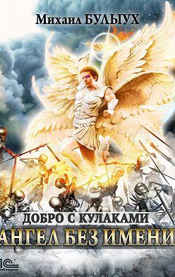 Михаил Булыух - Ангел без имени