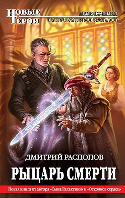 Дмитрий Распопов - Рыцарь Смерти