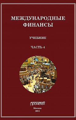 Unidentified author - Международные финансы. Учебник. Часть 4