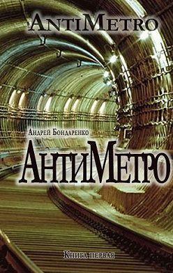 Андрей Бондаренко - АнтиМетро