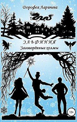 Дорофея Ларичева - Эльфиния: Заговорённые холмы