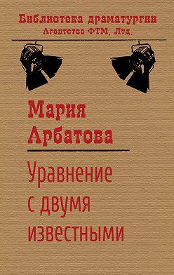 Мария Арбатова - Уравнение с двумя известными