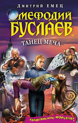 Дмитрий Емец - Танец меча