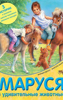 Жильбер Делаэ - Маруся и удивительные животные (сборник)