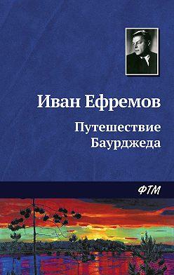 Иван Ефремов - Путешествие Баурджеда