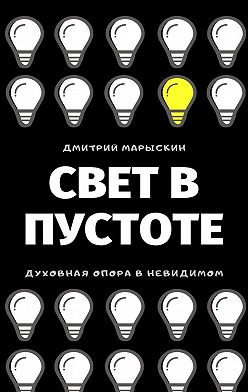 Дмитрий Марыскин - Свет вПустоте