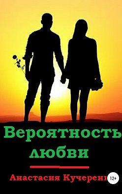Анастасия Кучеренко - Вероятность любви