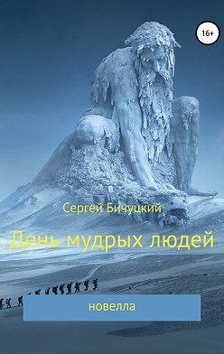 Сергей Бичуцкий - День мудрых людей