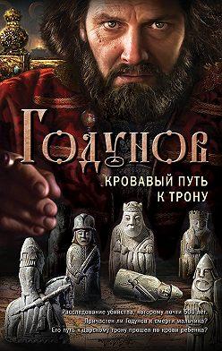 Александр Бубенников - Годунов. Кровавый путь к трону