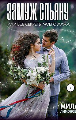 Мила Лимонова - Замуж спьяну, или Все секреты моего мужа