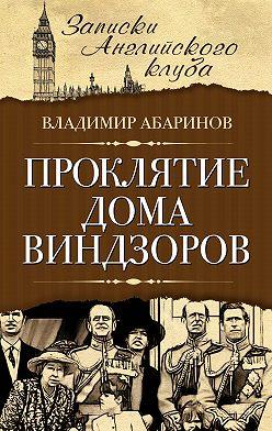 Владимир Абаринов - Проклятие дома Виндзоров