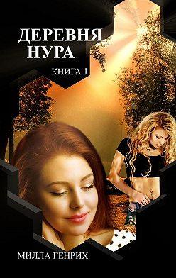 Генрих Милла - ДеревняНура. Книга 1