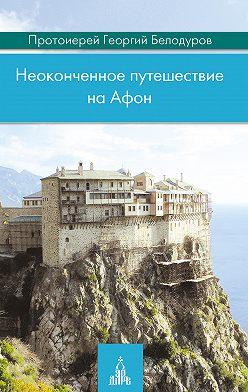 Георгий Белодуров - Неоконченное путешествие на Афон