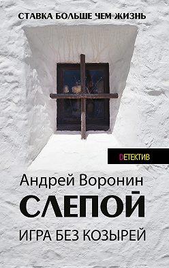 Андрей Воронин - Слепой. Игра без козырей