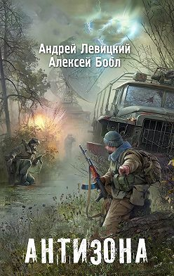 Андрей Левицкий - Антизона