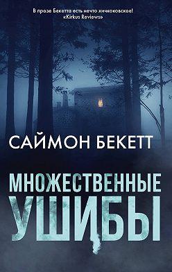 Саймон Бекетт - Множественные ушибы