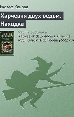 Джозеф Конрад - Харчевня двух ведьм. Находка