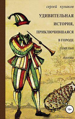 Сергей Кулаков - Удивительная история, приключившаяся в городе Гамельн