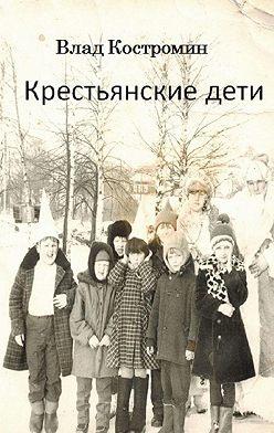 Влад Костромин - Крестьянские дети